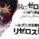 セガ、『Re:ゼロから始める異世界生活 Lost in Memories』事前登録を22日より開始! 同日21時より公式放送第1回を配信