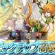 任天堂、『ファイアーエムブレム ヒーローズ』でピックアップ召喚イベント「鼓舞スキル持ち」を開始  レテ、クリフ、リアーネの3人をピックアップ