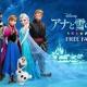 ディズニー、マッチングパズルゲーム『アナと雪の女王:Free Fall』の日本語版を配信開始! アプリランキングで上位を狙う力あり…映画は本日公開