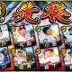 KONAMI、『プロ野球スピリッツA』で「2020 Series2」Sランク【先発】登場! 髙橋光成選手やメルセデス選手らが対象に!