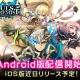 スーパーアプリ、4人のキャラを変身させて戦うコマンドバトルRPG『ソウルズアルケミスト』Android版を配信開始! iOS版は引き続き事前登録を受付中