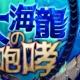 X-LEGEND ENTERTAINMENT、『幻想神域 -Link of Hearts-』で新ダンジョン「海龍深淵」の実装などを含む大規模アップデートを実施