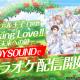 ギークスとgumi、『カクテル王子』の主題歌「Making Love!!~未来への鍵~」が3月17日よりJOYSOUNDでカラオケ配信を開始!