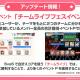 【速報3】ブシロードとCraft Egg、『ガルパ』でリズムゲームアップデートや新イベント「チームライブフェスイベント」開催時期など発表