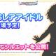 バンナム、『デレステ』で近日実装する予定の新SSレアアイドルのシルエットを公開!