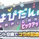 スクエニ、『SHOW BY ROCK!! Fes A Live』でサンリオ史上初のキャラクターユニット「はぴだんぶい」とのコラボを開催!