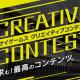 Cygames、「Cygames佐賀スタジオ」設立! これを記念して学生を対象にした「Cygames Creative Contest」を開催決定!