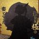 EXNOA、『刀剣乱舞-ONLINE-』で新たに極の姿となる刀剣男士のシルエットを公開 10月13日に実装予定