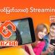 カヤック、ミャンマーのゲームコミュニティサービス「Gazar」 の制作や企画の一部を担当
