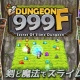 ウェード・コム、『ダンジョン999F』をauスマートパス向けに配信開始 剣と魔法でスライムのみを討伐し、目指すは999階!
