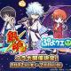 セガ、『ぷよぷよ!!クエスト』で『銀魂』コラボを12日より開催! 銀さんたちが「新春ぷよ勝負」でおとしだま集め!?