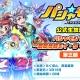 セガゲームス、スマホカメラRPG『パシャ★モン』の公式生放送第三回を3月19日に配信決定!