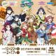 セガ エンタテインメント、「劇場版ラブライブ!サンシャイン!! 」とのコラボカフェを12月22日より開催! お土産屋でオリジナルグッズも販売