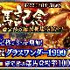 ドリコム、『ダービースタリオン マスターズ』で★5「グラスワンダー1999」が登場する「凄馬記念」を開催!