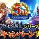 マイティゲームス、『アヴァロンの騎士』で「シリーズ累計5周年記念キャンペーン」を9月30日より開催