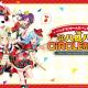 ブシロードとCraft Egg、「バンドリ! ガールズバンドパーティ!@ハロハピCiRCLE放送局第26回」を6月30日22時より放送! 三澤紗千香さんと上坂すみれさんがゲストに!