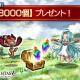 Cygames、『グランブルーファンタジー』で全騎空士に宝晶石×3000個をサプライズでプレゼント!