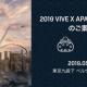 HTC NIPPON、「2019 VIVE X APAC デモ・デー」を5月17日に東京で開催