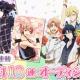 バンナムオンライン、『アイドリッシュセブン』で「アニメ連動!!無料10連レアオーディション」6話分を1月31日まで開催