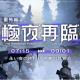 HK Hero Entertainment、『パニシング:グレイレイヴン』で「極夜再臨」(Ver.1.7)への大型アップデートを実施