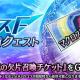 gumi、『誰ガ為のアルケミスト』で4月20日0時より「マクロスFコラボ直前クエスト」を開催 「コラボユニット魂の欠片 召喚チケット」を入手できる