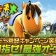 """ネットドリーマーズ、""""牧場×競馬""""3DSLG『チキチキダービー』でLINEアカウントを使った事前登録キャンペーンを開催"""