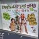 クリスマスおもちゃ見本市2016まとめ記事…クリスマス商戦に向けて注目商品が出そろう