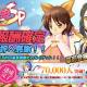 UtoPlanet、『三極姫SP~三国志、美少女物語~』の事前登録者数が最終目標の7万を突破