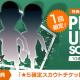 セガゲームス、『プロサッカークラブをつくろう! ロード・トゥ・ワールド』で新★5選手が登場する「PICK UP SCOUT Vol.15」を開催