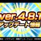 バンナム、『ドラゴンボールZ ドッカンバトル』でバージョン4.6.1アップデートを実施…新たに「スキル玉」や「スペシャルステッカー」機能を実装