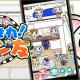 モバイルファクトリー、『駅奪取シリーズ』で新コンテンツ「あつまれ!ニャン友」をリリース!