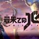 2月10日~14日のサービス終了記事まとめ…『最果てのバベル』『金色のガッシュベル!! Golden Memories』『萌え戦』『ファンタジーファーム』『ルティエクリッカー』