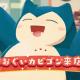 ポケモン、『Pokémon Café Mix』で初チームイベント「おおぐいカビゴン」を9月24日より開催!  「チームオーダー応援パック」を期間限定で販売