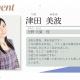 ブシロード、TVアニメ『アサルトリリィ BOUQUET』追加キャラクターを4週連続公開! 第1弾は津田美波さん演じる天野天葉