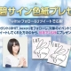 ネクソン、『HIT』で新キャラクター「レナ」の実装を含むアップデートを実施 CVを務めた悠木碧さんのサイン色紙が当たるキャンペーンも開催