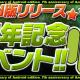 ガンホー、『パズル&ドラゴンズ』Android版が7周年!! ログボで「魔法石」ゲットなど17CPを実施