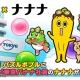 タイトー、『LINE パズルボブル』でテレビ東京のマスコットキャラクター「ナナナ」とのコラボイベントを開催 LINEスタンプも好評配信中
