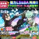 バンナム、『ソードアート・オンライン コード・レジスタ』で★6武器イベント「輝く光剣と女神の切り札」を開催
