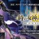 WFS、『アナザーエデン』Ver2.2.0先行アップデートを7月22日に実施 さらにメインストーリー第2部 東方異象編「時の女神の帰還」中編を8月中に公開