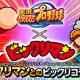 KONAMI、『実況パワフルプロ野球』で「ビックリマンチョコ」とのコラボが決定! スーパーゼウスとスーパーデビルが登場するコラボイベント開催