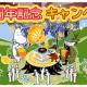 ポッピンゲームズ、『ムーミン ~ようこそ!ムーミン谷へ~』で「6周年記念キャンペーン」を開催中!