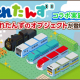 C&R社とJR東日本企画、スマホ向け位置情報+街づくりゲーム『トレすごタウン』で「とれたんず」とのコラボイベントを5月27日より開始