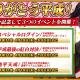 Snail Games Japan、『戦乱アルカディア』で4月18日より「ありがとう平成!」&「ようこそ令和!」イベントを開催