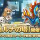 Cygames、『プリンセスコネクト!Re:Dive』で高難易度クエスト「ルナの塔」の7月15日12時から開催!!
