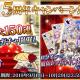 マイネットゲームス、『刻のイシュタリア』で5周年キャンペーンを開催! 無料10連ガチャチケットがもらえるログインボーナスが登場