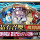 TYPE-MOON/FGO PROJECT、『Fate/Grand Order』で5月31日より期間限定・高難易度イベント「復刻:鬼哭酔夢魔京 羅生門 ショート版」を開催
