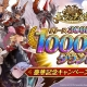 Netmarble Games、『セブンナイツ』1000万DL突破とリリース300日突破記念!超豪華特典満載のキャンペーンを実施!!