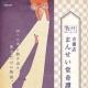 JR東日本ステーションリテイリング、旧万世橋駅を舞台にした謎解きプログラム「古書店まんせい堂奇譚」を2018年1月13日より開催