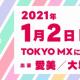 ブシロード、「朝までバンドリ!TV2021」を1月2日に放送! プロジェクトを振り返る12時間の新春特番