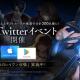 Netmarble、事前登録を実施中の『TERA ORIGIN』でギフトカードがもらえる2つのTwitterキャンペーンを開催中!